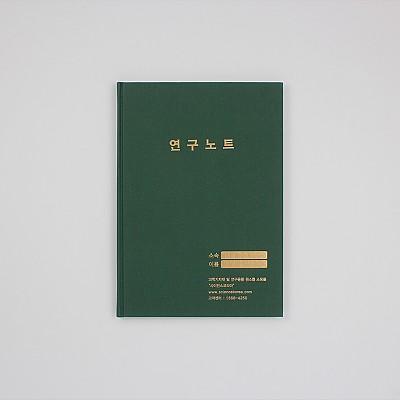 연구노트/양장 403
